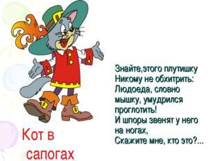 Знайте,этого плутишку Никому не обхитрить: Людоеда, словно мышку, умудрился п