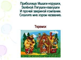 Прибежище Мышки-норушки, Зелёной Лягушки-квакушки И прочей звериной компании.