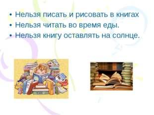 Нельзя писать и рисовать в книгах Нельзя читать во время еды. Нельзя книгу ос