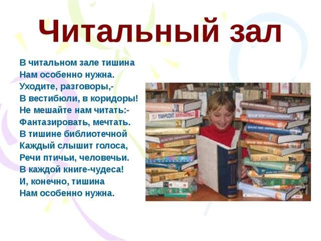 Читальный зал В читальном зале тишина Нам особенно нужна. Уходите, разговоры,...