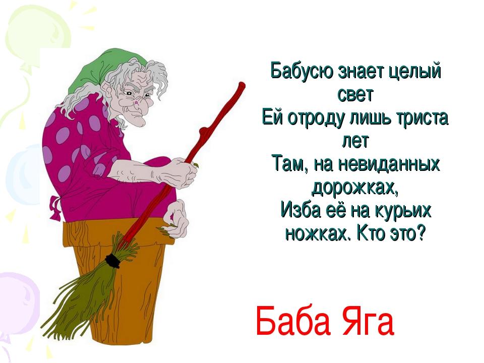 Бабусю знает целый свет Ей отроду лишь триста лет Там, на невиданных дорожках...