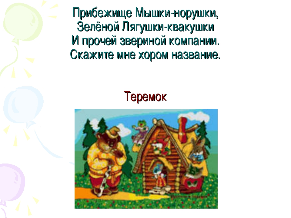 Прибежище Мышки-норушки, Зелёной Лягушки-квакушки И прочей звериной компании....