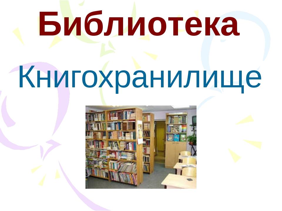 Библиотека Книгохранилище