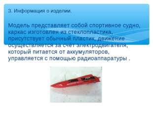 3. Информация о изделии. Модель представляет собой спортивное судно, каркас и