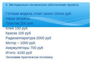 5. Материально-техническое обеспечение проекта. Готовая модель стоит около 10