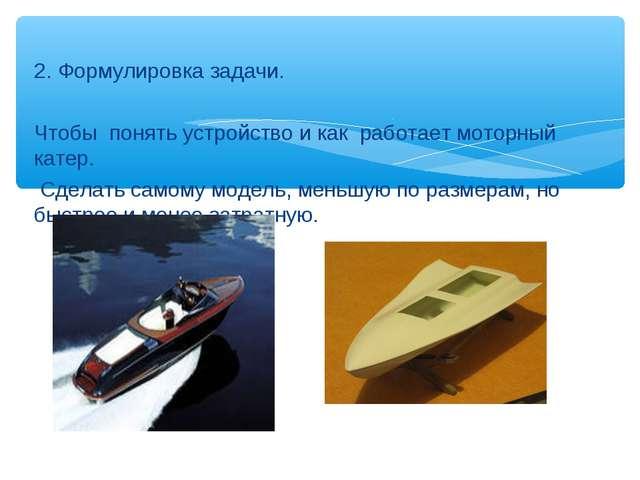 2. Формулировка задачи. Чтобы понять устройство и как работает моторный катер...