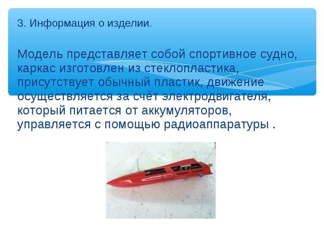 3. Информация о изделии. Модель представляет собой спортивное судно, каркас и...