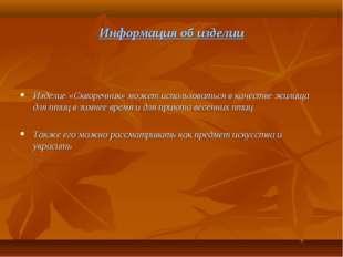 Информация об изделии Изделие «Скворечник» может использоваться в качестве жи