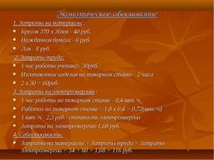 Экономическое обоснование 1. Затраты на материалы : Брусок 370 х 36мм - 40 ру