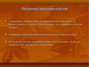 Рекламный проспект изделия Скворечники, изготовленные по индивидуальным проек