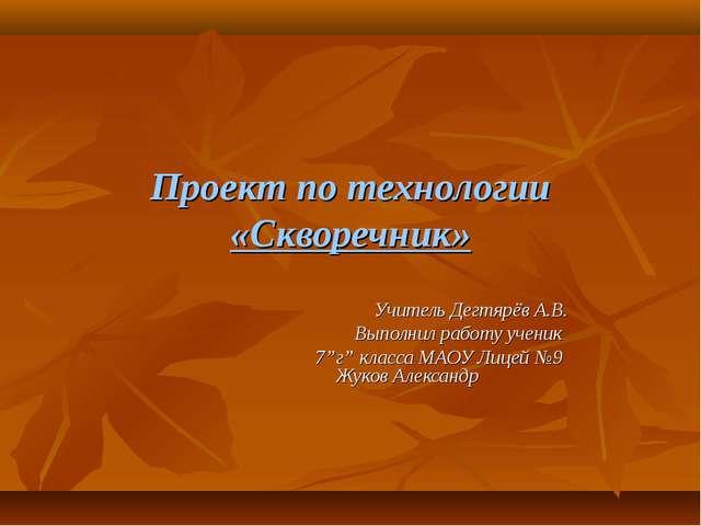 Проект по технологии «Скворечник» Учитель Дегтярёв А.В. Выполнил работу учени...