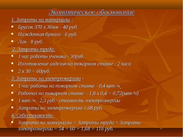 Экономическое обоснование 1. Затраты на материалы : Брусок 370 х 36мм - 40 ру...