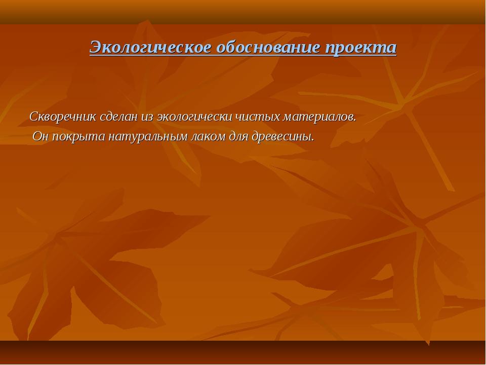 Экологическое обоснование проекта Скворечник сделан из экологически чистых ма...
