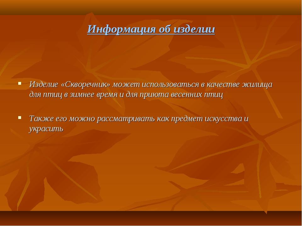 Информация об изделии Изделие «Скворечник» может использоваться в качестве жи...