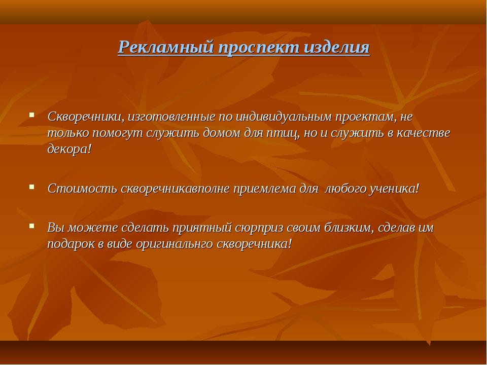 Рекламный проспект изделия Скворечники, изготовленные по индивидуальным проек...
