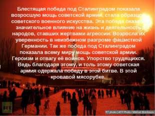Блестящая победа под Сталинградом показала возросшую мощь советской армии, ст