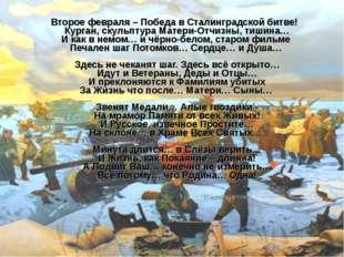 Второе февраля – Победа в Сталинградской битве! Курган, скульптура Матери-От