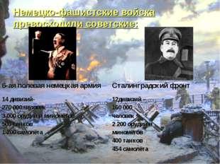 Немецко-фашистские войска превосходили советские: