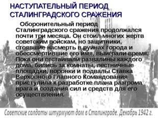 НАСТУПАТЕЛЬНЫЙ ПЕРИОД СТАЛИНГРАДСКОГО СРАЖЕНИЯ Оборонительный период Сталингр
