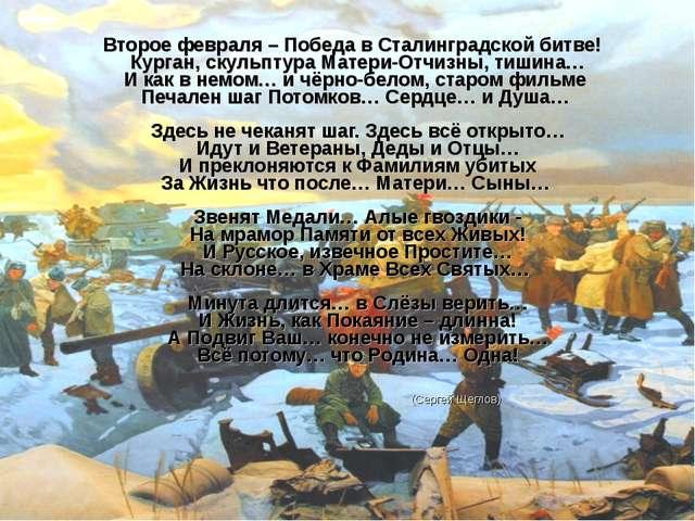Второе февраля – Победа в Сталинградской битве! Курган, скульптура Матери-От...
