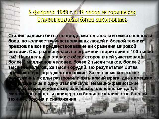 2 февраля 1943 г. в 16 часов историческая Сталинградская битва закончилась Ст...