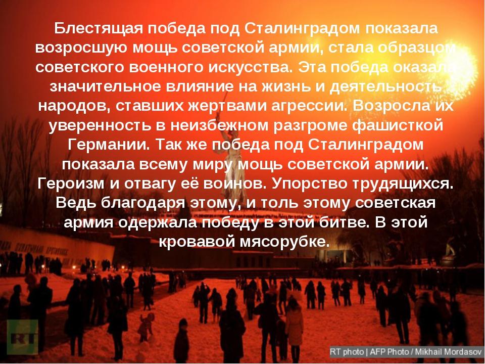 Блестящая победа под Сталинградом показала возросшую мощь советской армии, ст...