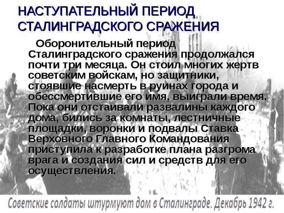 НАСТУПАТЕЛЬНЫЙ ПЕРИОД СТАЛИНГРАДСКОГО СРАЖЕНИЯ Оборонительный период Сталингр...