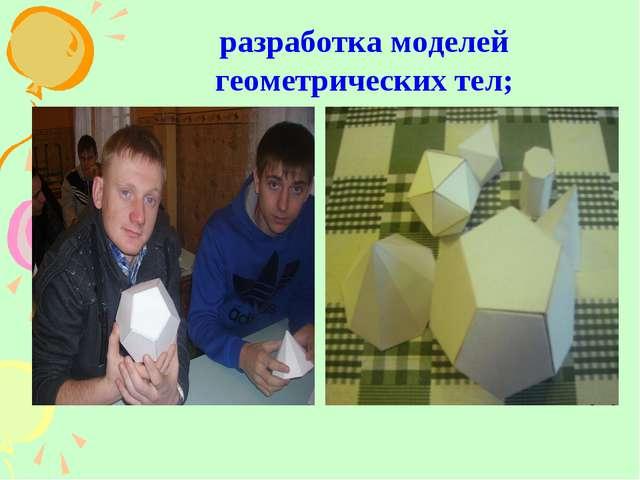 разработка моделей геометрических тел;