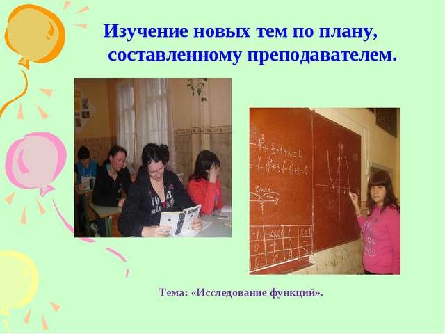 Изучение новых тем по плану, составленному преподавателем. Тема: «Исследован...