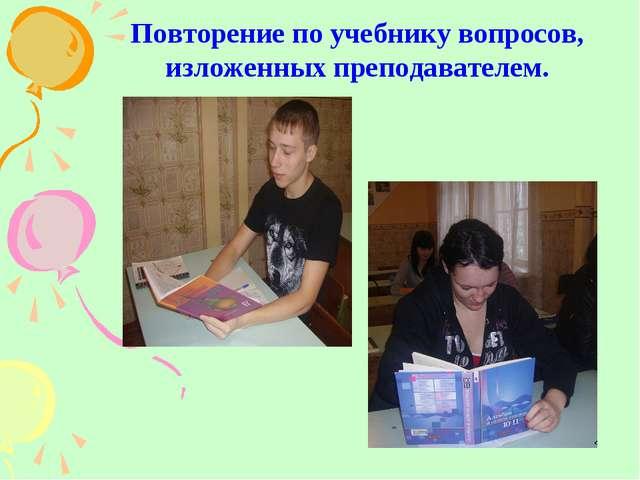 Повторение по учебнику вопросов, изложенных преподавателем.