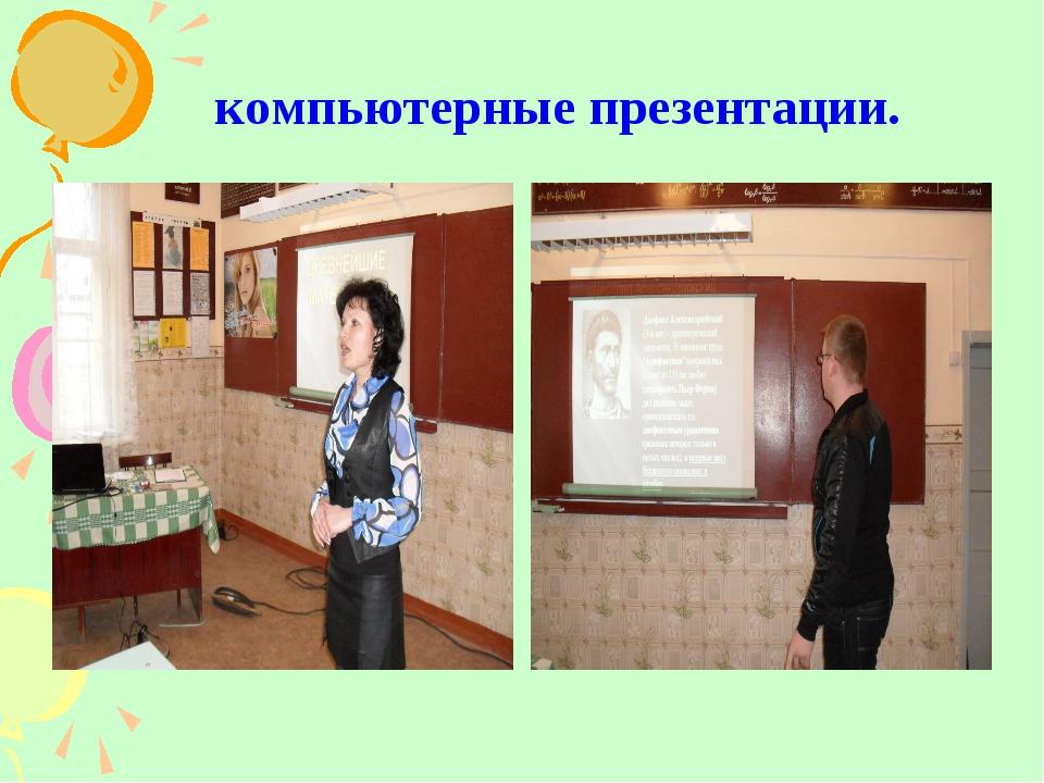 компьютерные презентации.