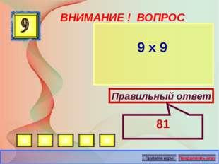 ВНИМАНИЕ ! ВОПРОС 9 х 9 Правильный ответ 81 Автор: Русскова Ю.Б.