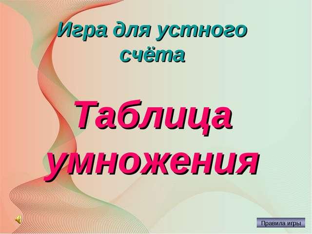 Игра для устного счёта Таблица умножения Автор: Русскова Ю.Б.