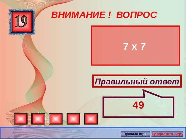 ВНИМАНИЕ ! ВОПРОС 7 х 7 Правильный ответ 49 Автор: Русскова Ю.Б.