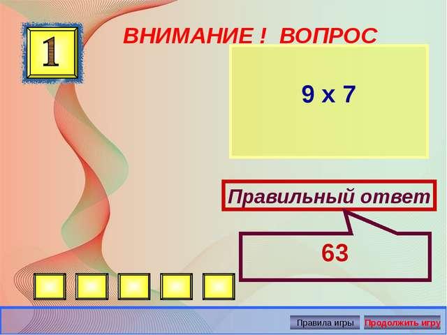 ВНИМАНИЕ ! ВОПРОС 9 х 7 Правильный ответ 63 Автор: Русскова Ю.Б.