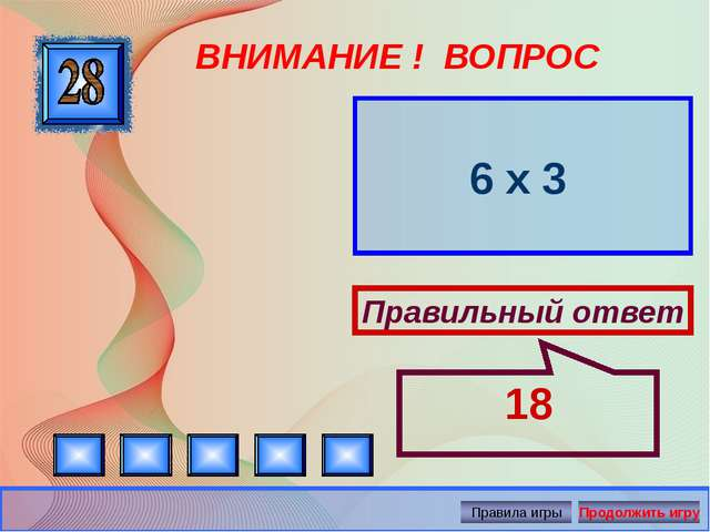 ВНИМАНИЕ ! ВОПРОС 6 х 3 Правильный ответ 18 Автор: Русскова Ю.Б.