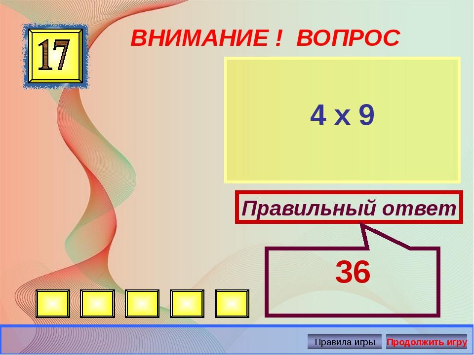 ВНИМАНИЕ ! ВОПРОС 4 х 9 Правильный ответ 36 Автор: Русскова Ю.Б.