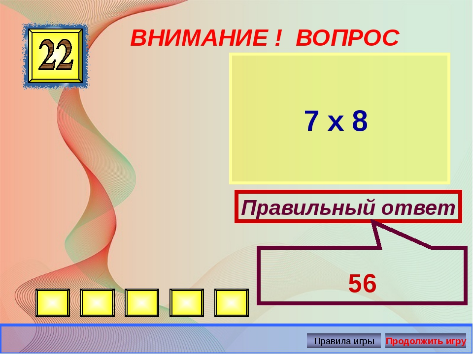 ВНИМАНИЕ ! ВОПРОС 7 х 8 Правильный ответ 56 Автор: Русскова Ю.Б.
