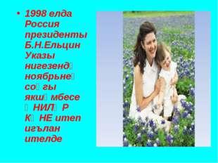1998 елда Россия президенты Б.Н.Ельцин Указы нигезендә ноябрьнең соңгы якшәмб