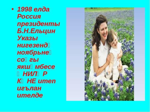 1998 елда Россия президенты Б.Н.Ельцин Указы нигезендә ноябрьнең соңгы якшәмб...