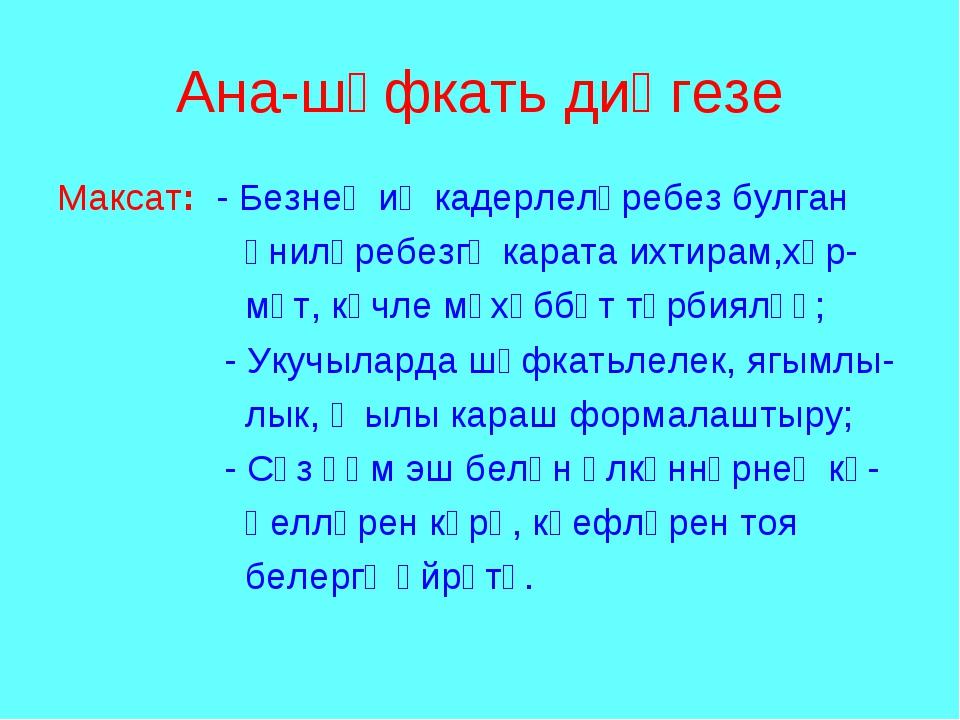 Ана-шәфкать диңгезе Максат: - Безнең иң кадерлеләребез булган әниләребезгә ка...