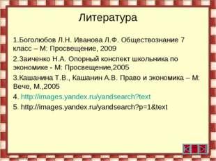 Литература 1.Боголюбов Л.Н. Иванова Л.Ф. Обществознание 7 класс – М: Просвеще