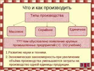 Что и как производить 1.Развитие науки и техники. 2.Экономическая закономерно