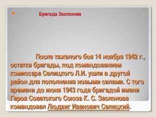 После тяжелого боя 14 ноября 1942 г., остатки бригады, под командованием ком