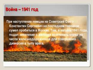 Война – 1941 год При наступлении немцев на Советский Союз Константин Сергееви