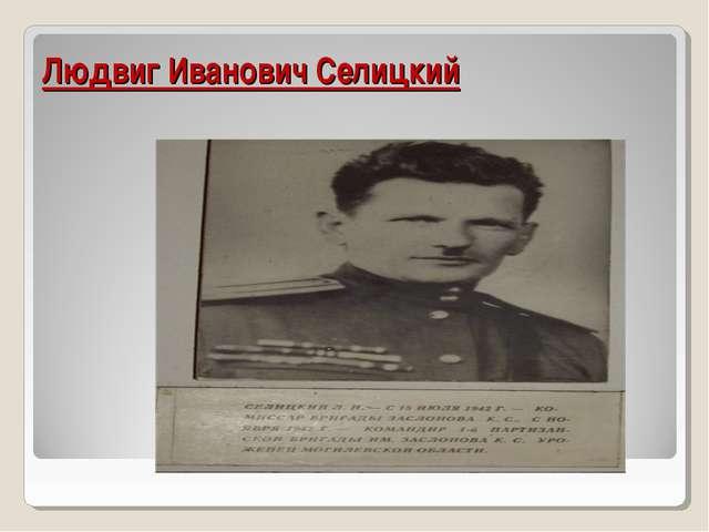 Людвиг Иванович Селицкий