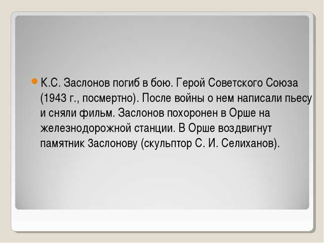 К.С. Заслонов погиб в бою. Герой Советского Союза (1943 г., посмертно). После...