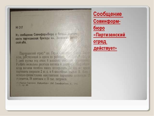 Сообщение Совинформ- бюро «Партизанский отряд действует»