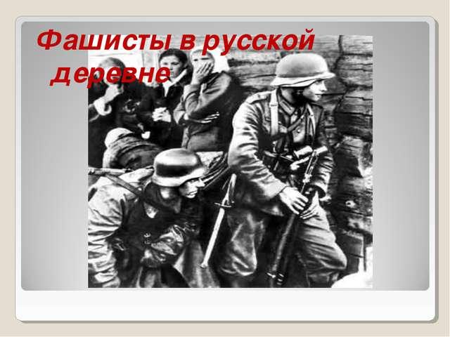 Фашисты в русской деревне