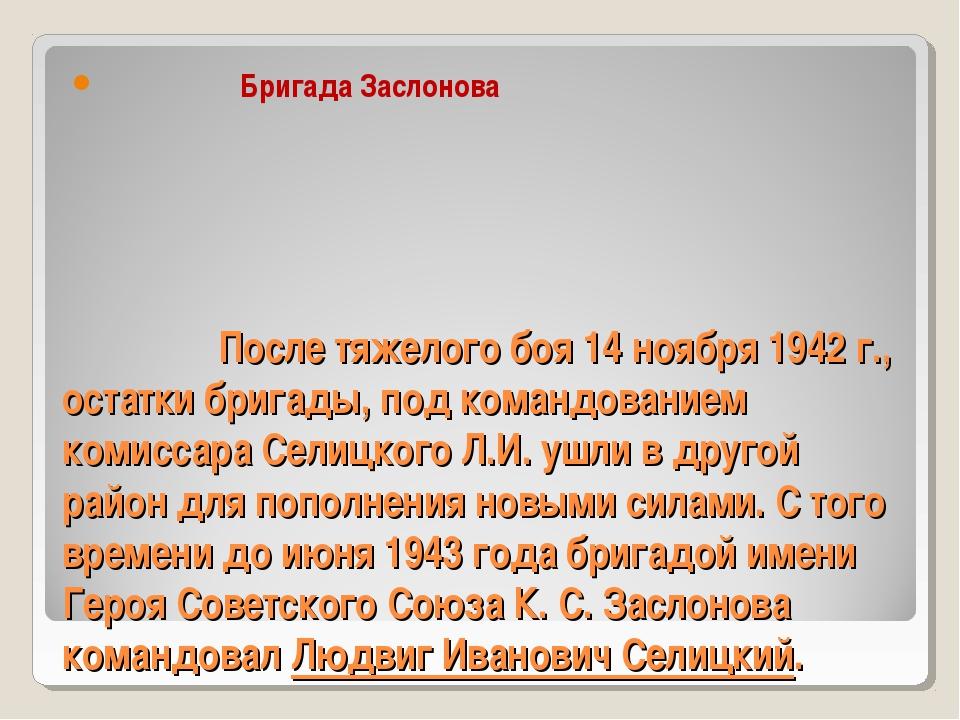 После тяжелого боя 14 ноября 1942 г., остатки бригады, под командованием ком...